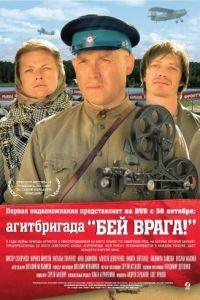Агитбригада «Бей врага!» (2007)