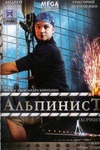Альпинист (2008)