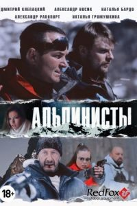 Альпинисты (2013)