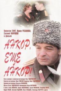Анкор, еще анкор! (1992)