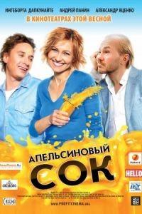 Апельсиновый сок (2010)