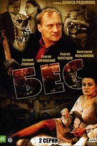 Бес (2008)