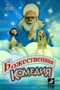 Божественная комедия (1973)
