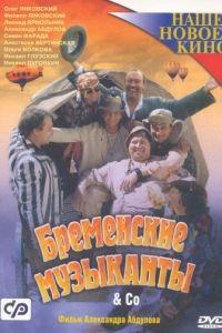 Бременские музыканты & Co (2000)
