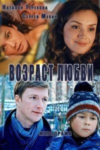 Возраст любви (2013)