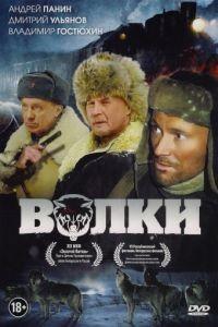 Волки (2009)