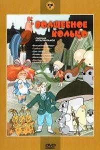 Волшебное кольцо (1979)
