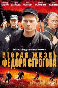 Вторая жизнь Фёдора Строгова (2009)