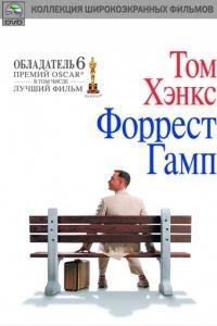 Форрест Гамп / Forrest Gump (1994)