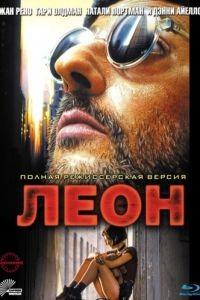 Леон / Lon (1994)