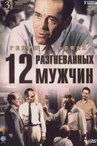 12 разгневанных мужчин / 12 Angry Men (1957)