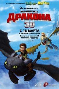 Как приручить дракона / How to Train Your Dragon (2010)