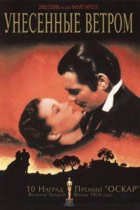 Унесенные ветром / Gone with the Wind (1939)