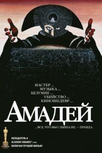 Амадей / Amadeus (1984)