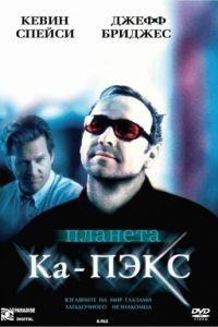 Планета Ка-Пэкс / K-PAX (2001)