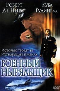 Военный ныряльщик / Men of Honor (2000)
