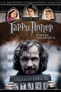 Гарри Поттер и узник Азкабана / Harry Potter and the Prisoner of Azkaban (2004)