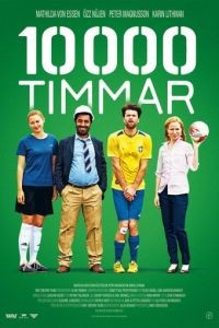 10000 часов / 10 000 timmar (2014)