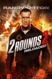 12 раундов: Перезагрузка / 12 Rounds 2: Reloaded (2013)