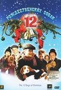 12 рождественских собак / The 12 Dogs of Christmas (2005)