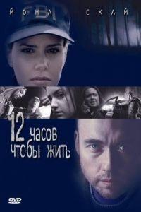 12 часов чтобы жить / 12 Hours to Live (2006)