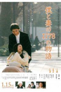 1778 историй обо мне и моей жене / Boku to tsuma no 1778 no monogatari (2011)
