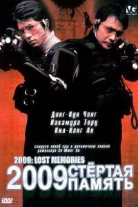2009: стёртая память / 2009 roseuteu memorijeu (2002)