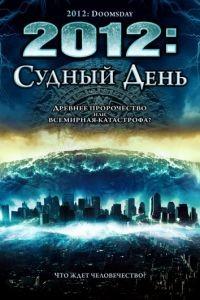 2012: Судный день / 2012 Doomsday (2008)