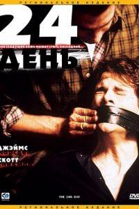 24-й день / The 24th Day (2004)