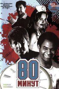 80 минут / 80 Minutes (2008)