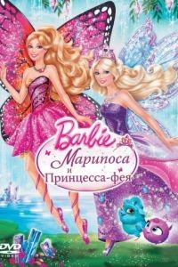 Barbie: Марипоса и Принцесса-фея / Barbie: Mariposa & The Fairy Princess (2013)