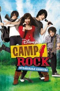 Camp Rock: Музыкальные каникулы / Camp Rock (2008)