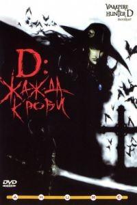 D: Жажда крови / Vampire Hunter D: Bloodlust (2000)