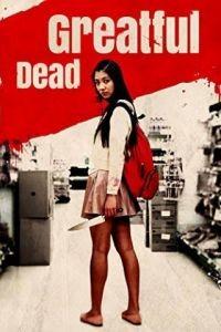 Благодарный мертвец / Gureitofuru deddo (2013)