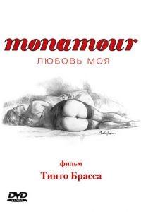 Monamour: Любовь моя / Monamour (2005)