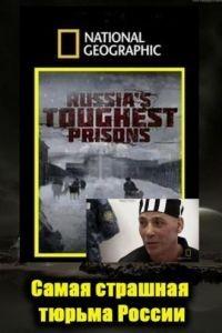 Взгляд изнутри: Самая страшная тюрьма России / Inside Russia`s Toughest Prisons (2011)
