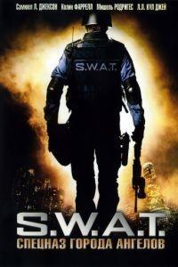 S.W.A.T.: Спецназ города ангелов / S.W.A.T. (2003)