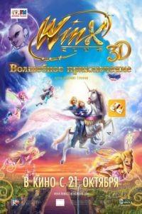 Winx Club: Волшебное приключение / Winx Club 3D: Magical Adventure (2010)