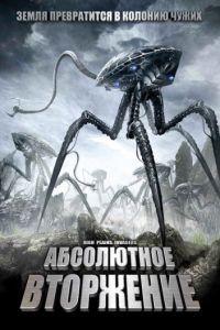 Абсолютное вторжение / High Plains Invaders (2009)
