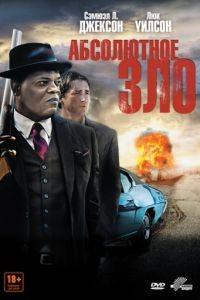 Абсолютное зло / Meeting Evil (2011)