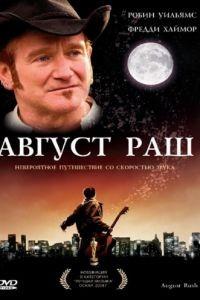 Август Раш / August Rush (2007)