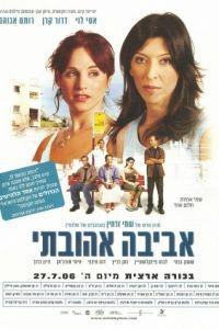 Авива, любовь моя / Aviva Ahuvati (2006)