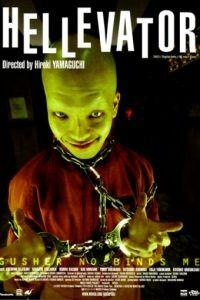 Адский лифт / Gusha no bindume (2004)