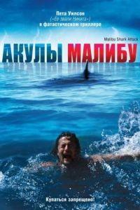 Акулы Малибу / Malibu Shark Attack (2009)