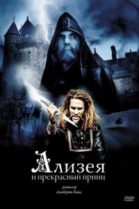 Ализея и прекрасный принц / Sorellina e il principe del sogno (1996)