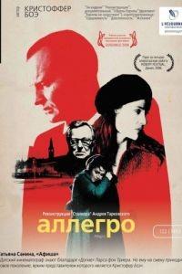 Аллегро / Allegro (2005)