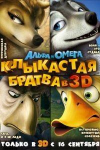 Альфа и Омега: Клыкастая братва / Alpha and Omega (2010)