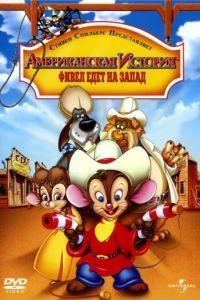 Американская история 2: Фивел едет на Запад / An American Tail: Fievel Goes West (1991)