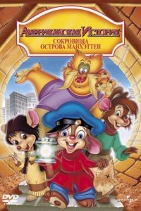 Американская история 3: Сокровища острова Манхэттен / An American Tail: The Treasure of Manhattan Island (1998)