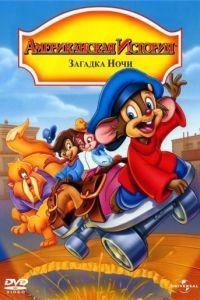 Американская история 4: Загадка ночи / An American Tail: The Mystery of the Night Monster (1999)